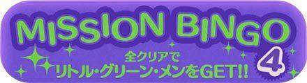 Tsum Tsum Mission Bingo Card 4 Translation