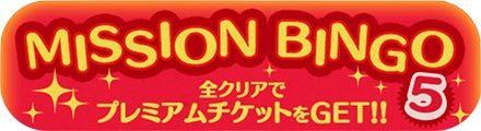 Tsum Tsum Mission Bingo Card 5 Translation