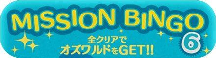 Tsum Tsum Mission Bingo Card 6 Translation